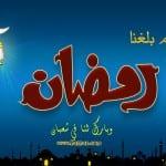 اللهم بلغنا رمضان و بارك لنا في شعبان