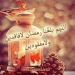 اللهم بلغنا رمضان 2015 - 2