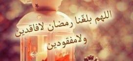 اللهم بلغنا رمضان لا فاقدين و لا مفقودين