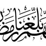 اللهم بلغنا رمضان 2015 - 3