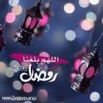 اللهم بلغنا رمضان - صور جميلة و خلفيات لرمضان