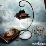 اللهم بلغنا رمضان 2015 - 5