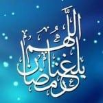 اللهم بلغنا رمضان 2015 - 7