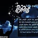 اللهم بلغنا رمضان 2015 - 8