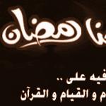اللهم بلغنا رمضان و أعنا فيه على الصيام و القيام و القران