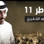 برامج رمضانية 2015 البرامج الدينية حلقات برنامج خواطر 11