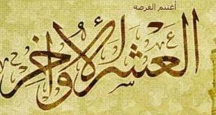 أفضل دعاء للعشر الاواخر من رمضان