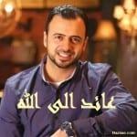 حلقات برنامج عائد الى الله رمضان 2016