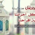 اللهم بلغنا رمضان لا فاقدين و لا مفقودين و قدرنا يا رب على صيامه و قيامه امين - 1