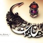 صور جميلة بمناسبة رمضان - 3