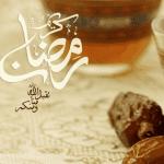 صور جميلة بمناسبة رمضان - 6