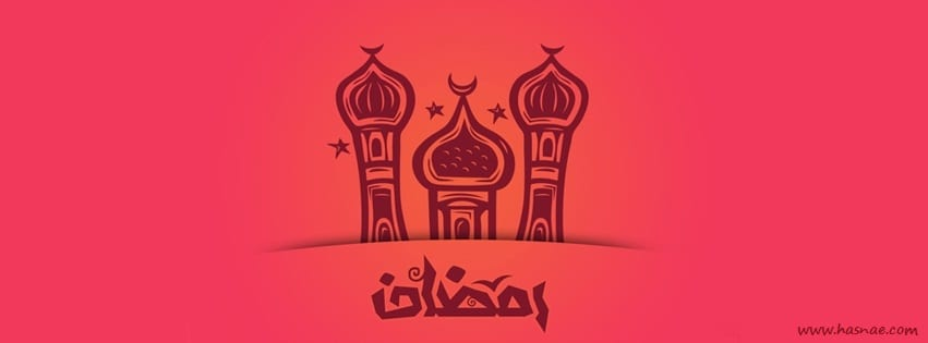 صور جميلة بمناسبة رمضان - 8