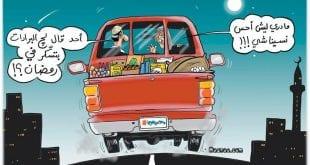 صور كاريكاتير ساخرة و معبرة بمناسبة شهر رمضان - 1