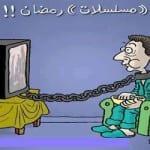 صور كاريكاتير ساخرة و معبرة بمناسبة شهر رمضان - 4