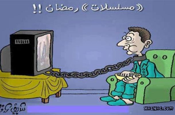 صور كاريكاتير رمضان | حسناء