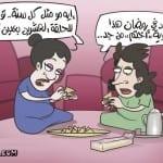 صور كاريكاتير ساخرة و معبرة بمناسبة شهر رمضان - 5