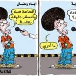 صور كاريكاتير ساخرة و معبرة بمناسبة شهر رمضان - 7