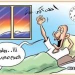 صور كاريكاتير ساخرة و معبرة بمناسبة شهر رمضان - 8