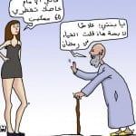 صور كاريكاتير ساخرة و معبرة بمناسبة شهر رمضان - 9