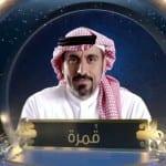 حلقات برنامج قمرة رمضان 2016