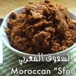 السفوف أو الزميتة المغربية لرمضان - 9