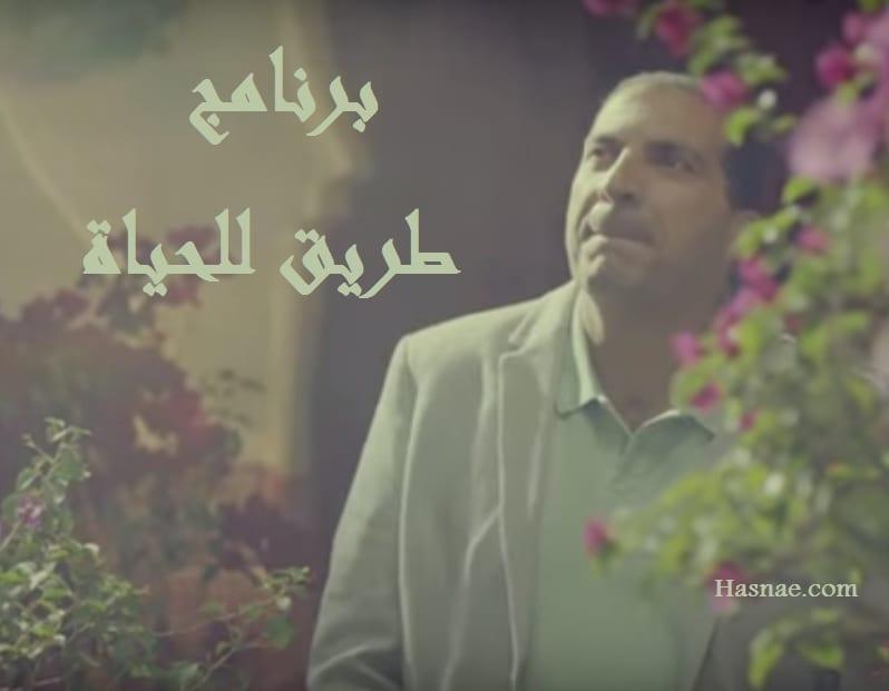 حلقات برنامج طريق للحياة رمضان 2016