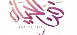 برنامج فن الحياة – الحلقة 23