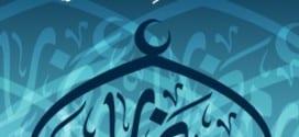 إمساكية رمضان 2016 - 1437 في العالم العربي