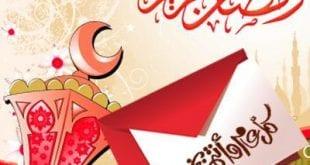 مسجات و رسائل تهنئة بمناسبة رمضان