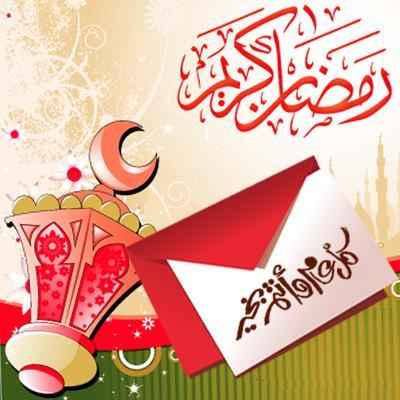 مسجات و رسائل تهنئة بمناسبة رمضان 2018