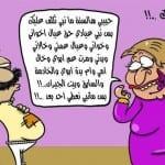 صور مضحكة و كاريكاتير عيد الفطر - 4