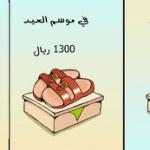 صور مضحكة و كاريكاتير عيد الفطر - 5