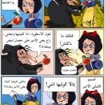 صور كاريكاتير بياض الثلج و صور مضحكة لها - 1