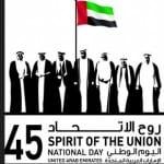 اليوم الوطني الاماراتي 2016 - 1