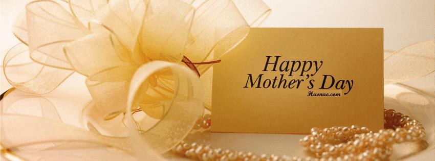 مسجات و رسائل تهنئة بمناسبة عيد الأم 2017