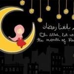صور جميلة اللهم بلغنا رمضان - 2