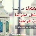 صور جميلة اللهم بلغنا رمضان - 3