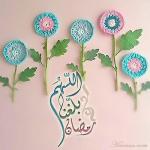 صور جميلة اللهم بلغنا رمضان - 4