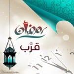 اللهم بلغنا رمضان 2017