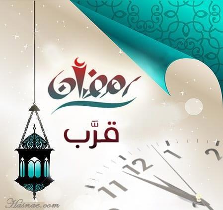 صور جميلة اللهم بلغنا رمضان - 7