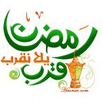 صور جميلة اللهم بلغنا رمضان - 9
