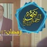 برنامج نبي الرحمة و التسامح – الحلقة 30 الأخيرة