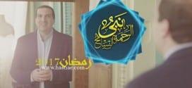 برنامج نبي الرحمة و التسامح – الحلقة 27