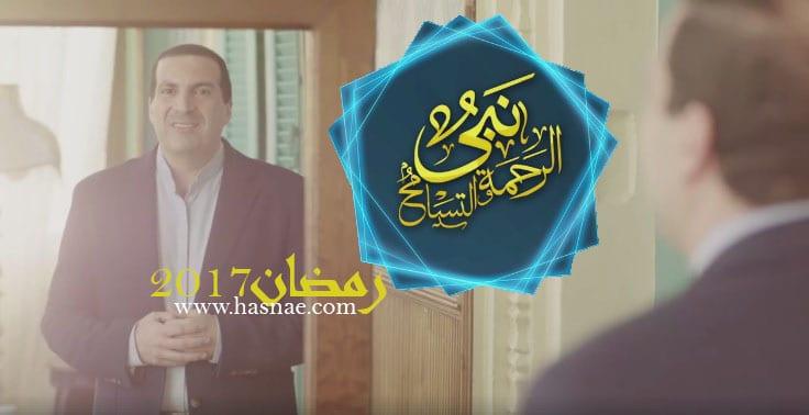 برنامج نبي الرحمة و التسامح - عمرو خالد رمضان 2017