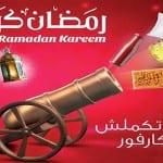 بالفيديو خبر تخفيضات تفوق 50% في رمضان 2017