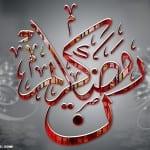 صور جميلة رمضان كريم - 4