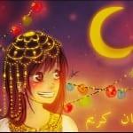 صور جميلة رمضان كريم - 5