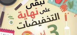 كيفية الاستفادة من تخفيضات رمضان