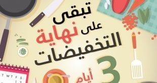 نصائح و طرق للاستفادة من تخفيضات رمضان