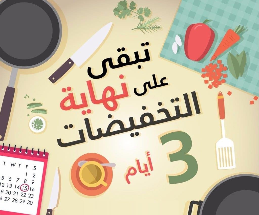 نصائح و طرق للاستفادة من تخفيضات رمضان 2017